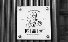 Canal Street (neilsonabeel) Tags: minoltasrt102 minolta film analogue blackandwhite sign chinatown newyorkcity manhattan