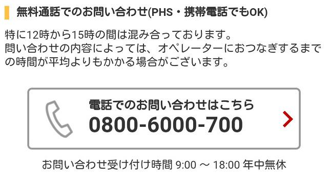モバイル 電話 番号 楽天