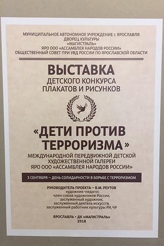 Выставка Дети против терроризма 12 09 2018