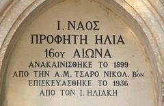 2018, Venizelos Graves, Chania, GR. (kirnik6563) Tags: crete greece chania prophetelias church