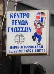 Languages can work like bridges between people (and I'm struggling with my Greek bridge...). (Ia Löfquist) Tags: crete kreta ierapetra school skola language språk sign skylt bridge bro fs181021 fotosondag fotosöndag