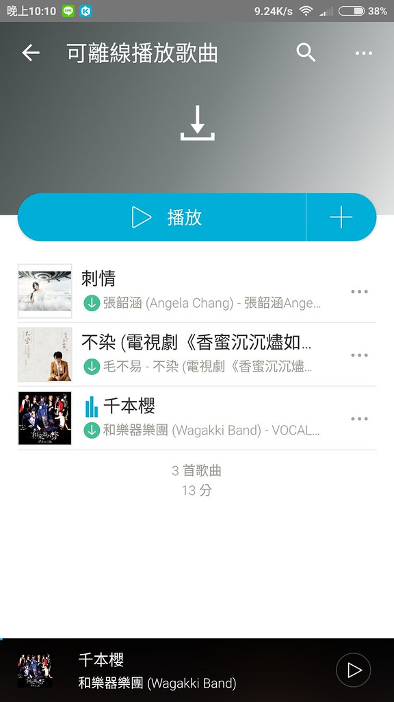 Screenshot_2018-10-10-22-10-25-165_com.skysoft.kkbox.android