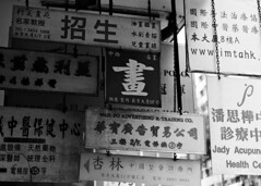 """畫 (painting)"" (hugo poon - one day in my life) Tags: nikonfe2 nikon50mm18 film kodak tmax400 hongkong wanchai hennessyroad vanishing sign directory 60s city urban reminiscing office"