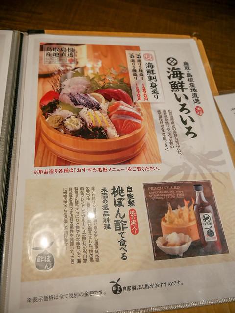 京都第一天-1340849