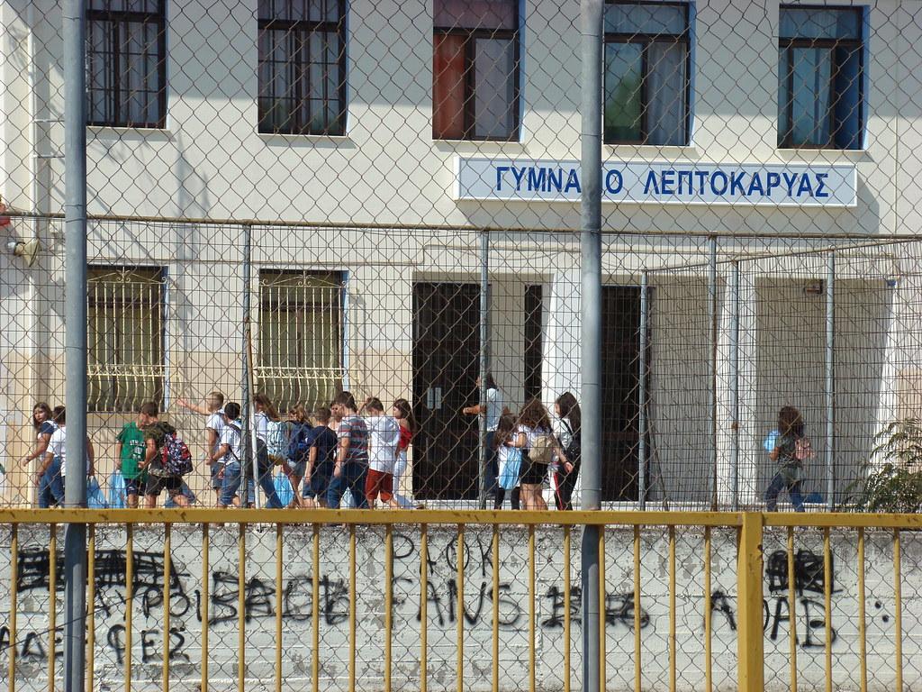 фото: Гимназия в Leptokarya