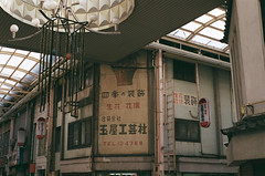 streets of Gifu (miho's dad) Tags: carlzeisstessart2845 contaxrx fujicolorc200
