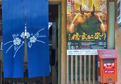 Japanese doorway (acase1968) Tags: shingen matsuri kofu signs japan nikon d600 nikkor 24120mm f4g noren yubin kyoku mailbox banner yamanashi ken prefecture shingenko festival 信玄公祭り takeda 暖簾