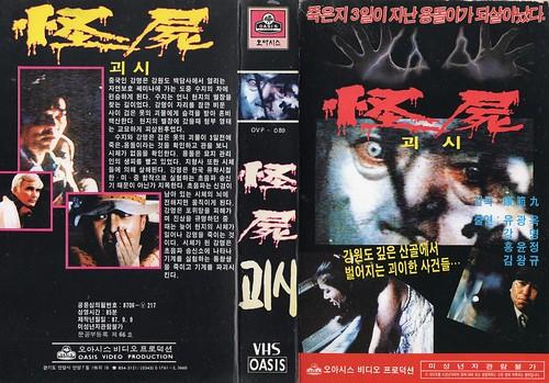 Seoul Korea vintage VHS cover art for domestic zombie