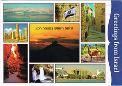 Archaeological Finds and General Views of Israel (chrisstonycreek) Tags: postcard archaeological finds general views israel