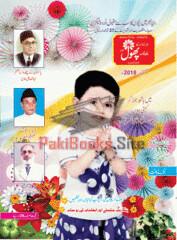 Phool Magazine October 2018 (pakibooks) Tags: digests magazines bachon ka magazine kids corner mag pakistan phool 2018 october urdu پھول میگزین اکتوبر2018
