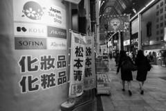 shopping street (Hideki-I) Tags: blackandwhite bw 白黒 nikon d850 2470
