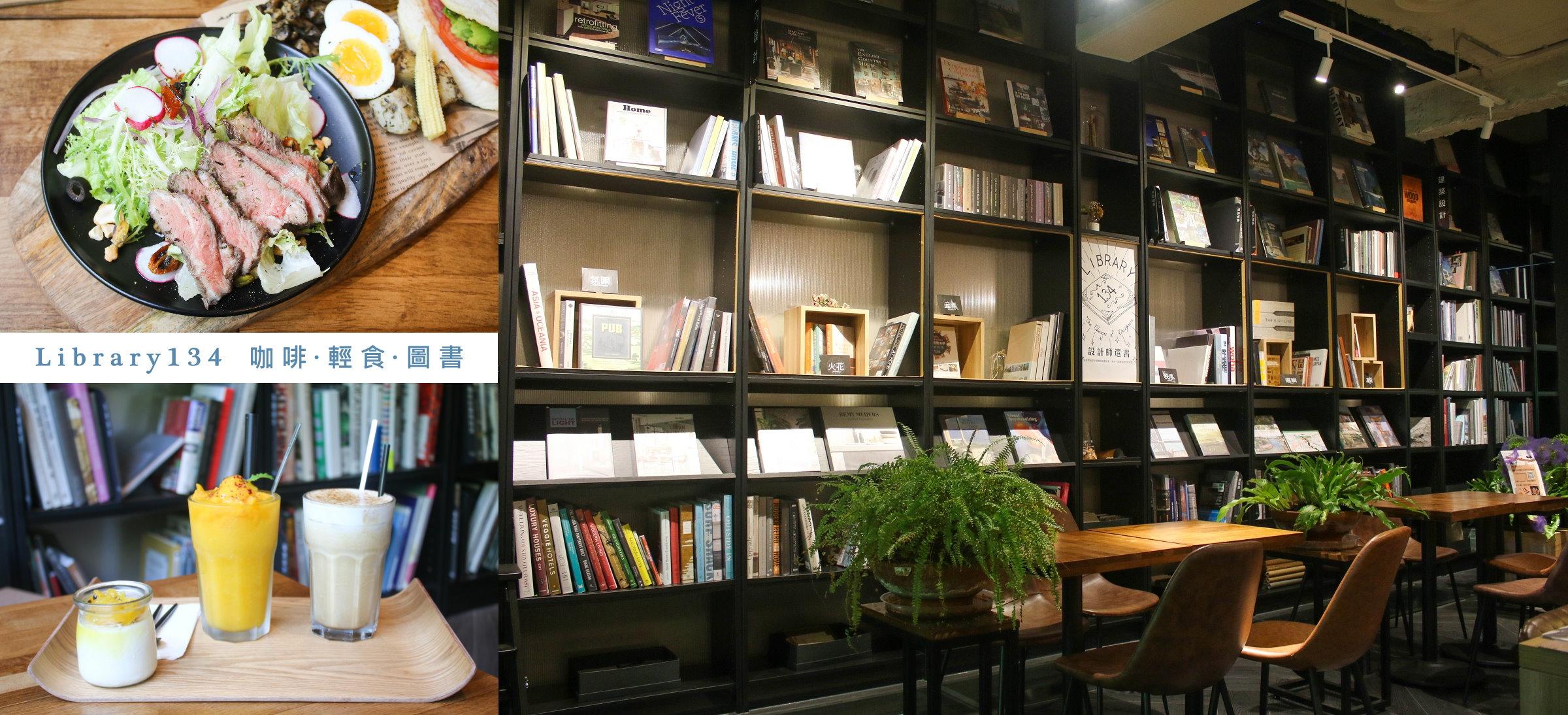 Library134 在設計圖書館內享受文青氛圍與美食!【捷運南京復興】 @J&A的旅行