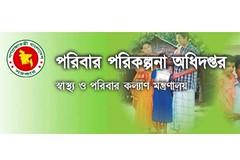 ১২ জনকে নিয়োগ দেবে পরিবার পরিকল্পনা অধিদপ্তর (aklemaakter6) Tags: atm news media all one