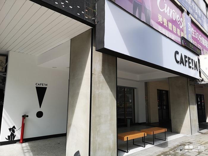 【台北大安】CAFE IN|冠軍咖啡|東區咖啡店|CAFE!N @魚樂分享誌
