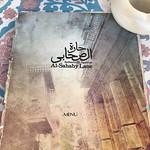 As-Sahaby Lane Restaurante & Café, Nefertiti Hotel, Luxor, Egypt. thumbnail