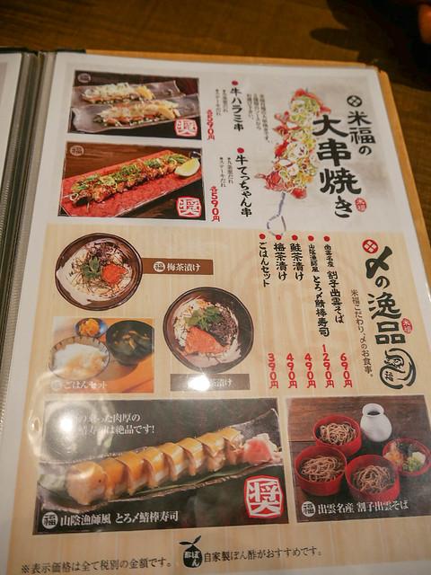 京都第一天-1340853