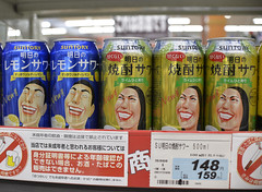 For a Good Time Make it Suntory Time (tacosnachosburritos) Tags: kyoto japan street photography thestreets urban city man woman asian orient lostintranslation slice life
