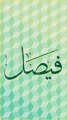 Faisal's Name (Daliah Aljutayli) Tags: wallpaper image background ios iphone android 1080 1920 green faisla arabic name squire فيصل خلفية