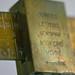Macro Monday ~ Measurement Theme (Karen McQuilkin) Tags: macromondays scale letters weight measure macro gold measurement'theme