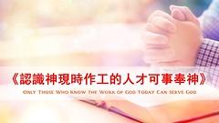 全能神的發表《認識神現時作工的人才可事奉神 》 (qiudawei980) Tags: 基督 末世 基督教 見證 全能神 教會 福音 耶穌 順服神 敬拜神 基督徒 生命 信神 認識神 讚美 愛神 真理
