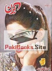 Kiran Digest December 2018 Free Download (Anas Akram) Tags: digests magazines kiran digest