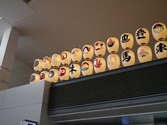 Cho-Chin Lanterns (しまむー) Tags: panasonic lumix dmcgx1 gx1 g 20mm f17 asph trip train yuri highland railway 由利高原鉄道
