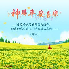 神赐平安喜乐 (追逐晨星) Tags: