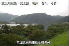 北上川樫崎ライブカメラ画像. 2018/09/25 11:02 (River LiveCamera) Tags: id972 rivercode8202040001 ym201809 北上川 樫崎 ymd20180925