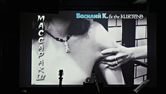 Концерт Василий К. в Саратове