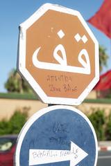 Stop (Guillermo Relaño) Tags: stop señal sign alto marrakech marruecos maroc morocco tráfico nikon d90 guillermorelaño