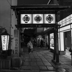 alley (Hideki Iba) Tags: alley houzenji 法善寺横丁 osaka japan 大阪 日本 nikon d850 2470 blackandwhite bw 白黒 street night square