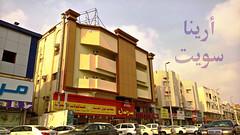 004 (AbdulRahman Al Moghrabi) Tags: reception hotels hotel jiddah jeddah فندق فنادق جدة