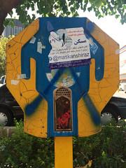Lost Legacy Stickers (BLIND (ELF CREW)) Tags: blindelf elfcrew streetart urbanart graffiti contemporaryart traditionalart sticker ambient letter calligraphy calligraffiti urbancalligraphy eastreetart irangraffiti persiangraffiti iranstreetart iranurbanart iranianart iranianarchitecture vault doorway window frame گرافيتي گرافيتى هنرشهری هنرخیابانی نقاشىديوارى blindelfcrew