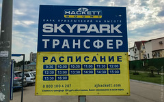 скайпарк-сочи-skypark-sochi-6613