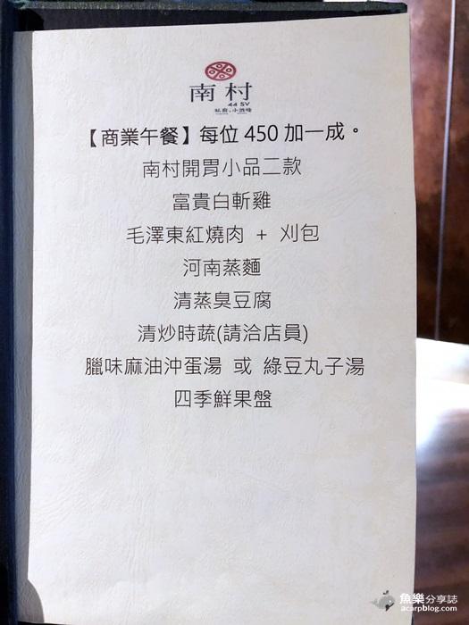 【台北大安】南村私廚小酒棧|東區巷弄隱密私房料理|創意眷村菜 @魚樂分享誌