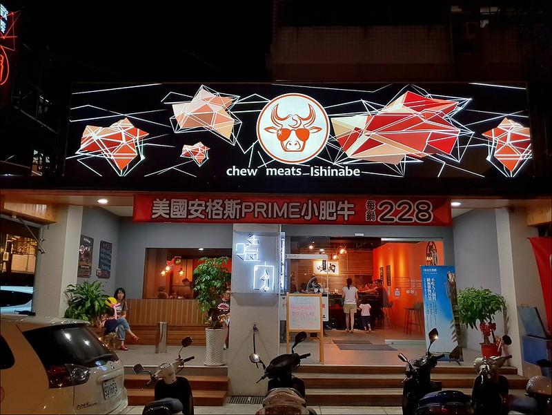 嗑肉石鍋十甲店