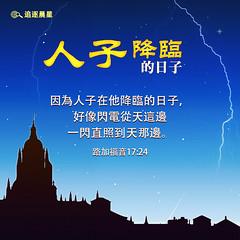 圣经金句- 闪电从东边发出,直照到西边;人子降临,也要这样。(太24:27) (追逐晨星) Tags: 地球 綠色 聖經金句 藍色 天空 宇宙