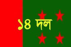 রাজধানীতে ১৪ দলের গণসমাবেশ ২৯ অক্টোবর (aklemaakter6) Tags: atm news bangla