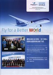 CAAC Inflight magazine 2018 March, Xiamen Air B787 (World Travel Library - The Collection) Tags: caac magazine magazin inflightmagazine 2018 boeing b787 dreamliner boeing787 airtoair flying airplane aircraft flugzeug xiamenair aviation library center worldtravellib papers prospekt catalogue katalog fluggesellschaften compagnie aérienne compagnia aerea légitársaság شركةطيران 航空会社 flug airtransport transport holidays tourism trip vacation photos photo photography pictures images collectibles collectors collection sammlung recueil collezione assortimento colección ads online gallery galeria documents dokument broschyr esite catálogo folheto folleto брошюра broşür