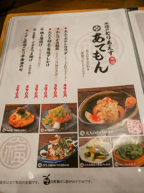 京都第一天-1340848