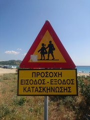 It's all Greek to me (skumroffe) Tags: sign skylt greek possidi posidi halkidiki chalkidiki kassandra greece grekland hellas ellada poseidi