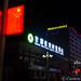 Xiahe night