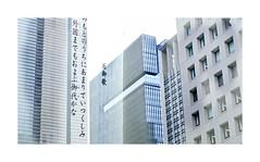 Patrick CANHAN Série du 30 05 18 : Around Gare centrale, Tokyo, 2eme jour (basse def) Tags: tokyo japan buildings architecture
