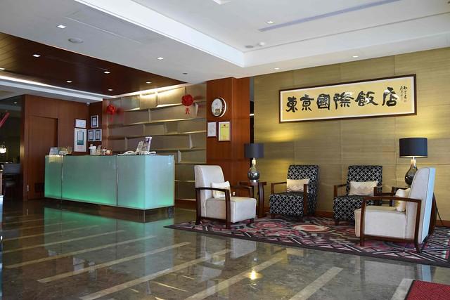 東京国際ホテル