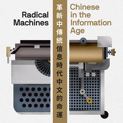 Radical Machines: Chinese in the Information Age (YiyingLu) Tags: technology chinese china type typewriter information history culture design tech language asia stanford input insight photography photo historic engineer