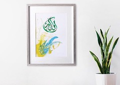 الله أكبر #Allahhuakbar #JummahMubarak #Artistic #Colourful #Calligraphy #Painting #Frame #Wall #Plants #Life #Love (Gillaniez) Tags: allahhuakbar jummahmubarak artistic colourful calligraphy painting frame wall plants life love