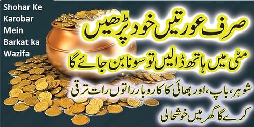 Shohar Ke Karobar Mein Barkat Ki Dua, Wazifa Aur Taweez - a