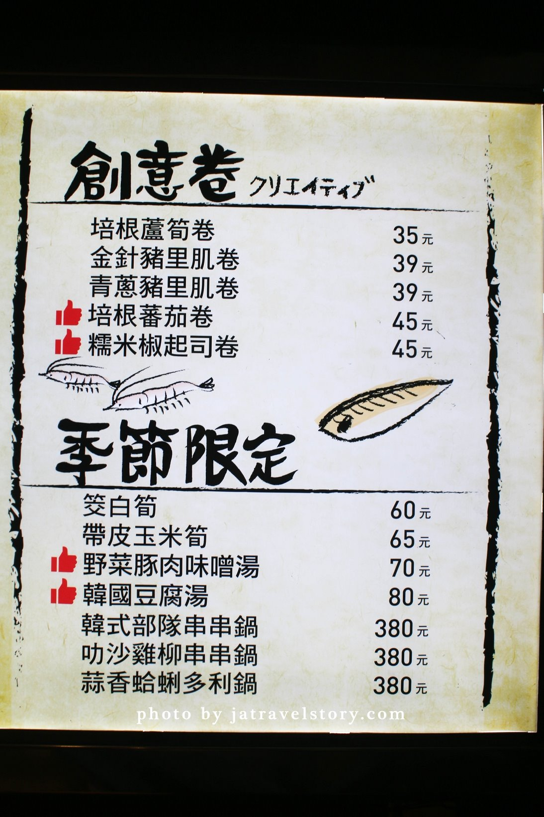 燒鳥串道 平價串燒16元起,柴魚醬飯.茶泡飯免費吃到飽【捷運行天宮】行天宮美食/平價燒烤/居酒屋 @J&A的旅行