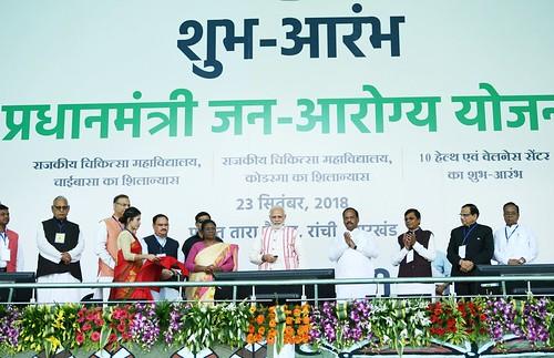 प्रधानमंत्री जन आरोग्य योजना की शुरुआत