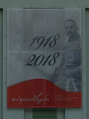 Polish independence centenary poster (stillunusual) Tags: warsaw warszawa wwa poland polska streetphotography street city cityscape urban urbanscenery urbanlandscape culture polishculture commemoration remembrance history historicalplaces historyofpoland polishhistory historiapolski pilsudski piłsudski polishindependence holiday vacation travel travelphotography travelphoto travelphotograph 2018